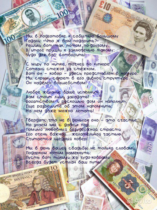 Поздравление на свадьбу на деньги