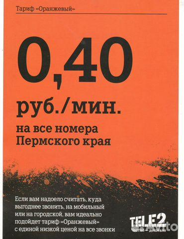 Оранжевые таксофоны — Оранжевые таксофоны