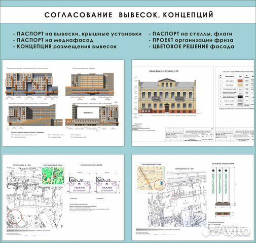 Согласование дизайн проекта вывески