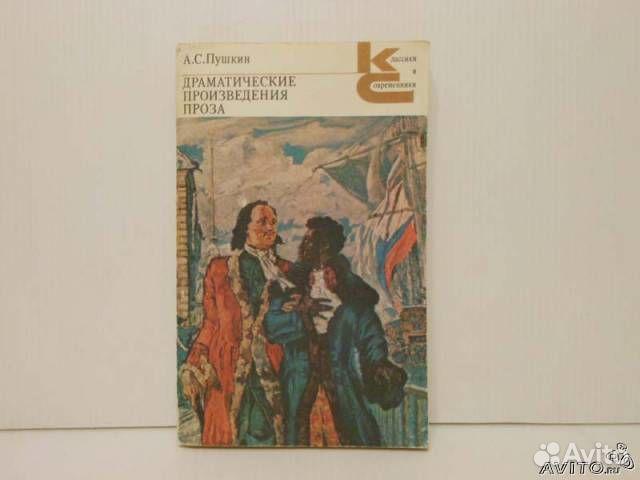 Пушкин творчество проза