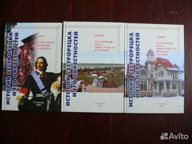 История Сестрорецка и его окрестностей 1-3 тома 89217936073 купить 1
