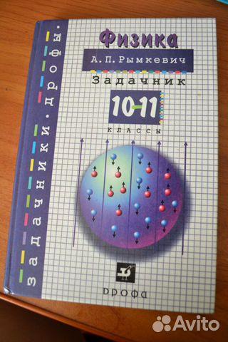 Рымкевич10-11 класс в москве на avito