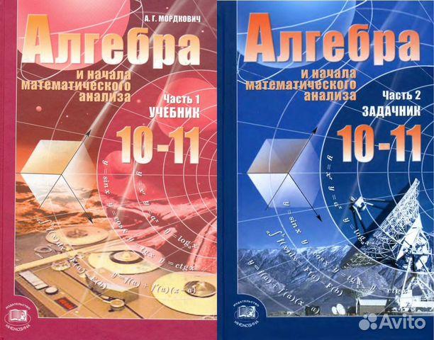 ГДЗ по алгебре 10-11 класс Мордкович - онлайн решебник