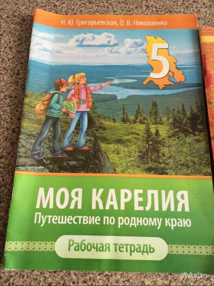Гдз По Моя Карелия 5 Класс Кутьков