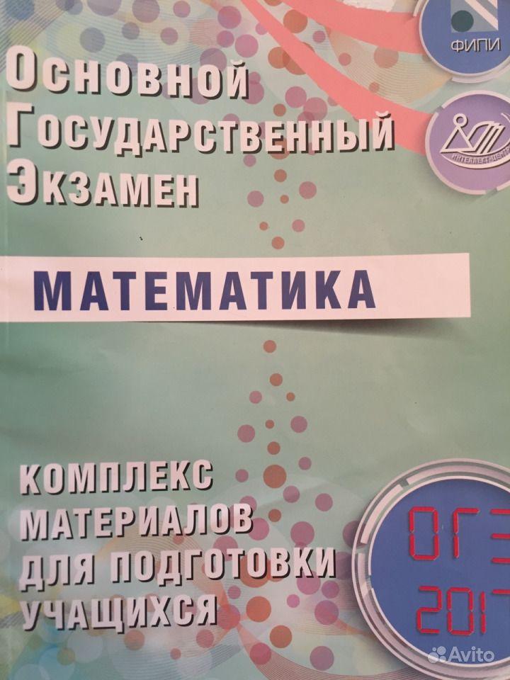 Гдз Огэ По Математике 2018 Фипи А.в Семенов
