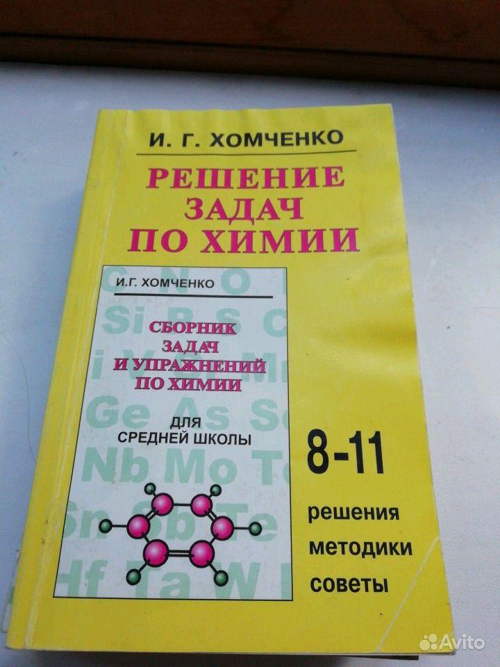 Воловик химия решебник