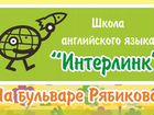 иркутск вакансии педагог английского стирки