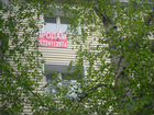 Установлю баннер о продаже недвижимости