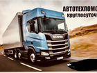 Ремонт грузовых автомобилей круглосуточно