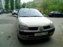 Renault Symbol, 2003 г., Воронеж