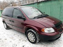Dodge Caravan, 2001 г., Москва