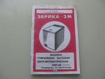 инструкция по эксплуатации стиральная машина эврика 3м