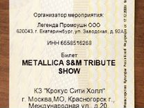 Билет на концерт Metallica S&M Tribute Show