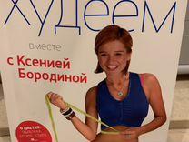 Система Похудения По Ксении Бородиной. Как похудела Ксения Бородина