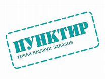 Оператор пункта выдачи заказов — Вакансии в Санкт-Петербурге