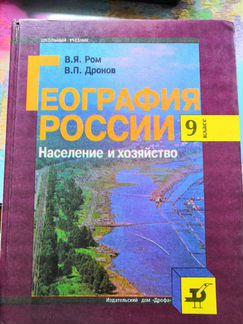 География России. Населения и хозяйство. 9 класс объявление продам