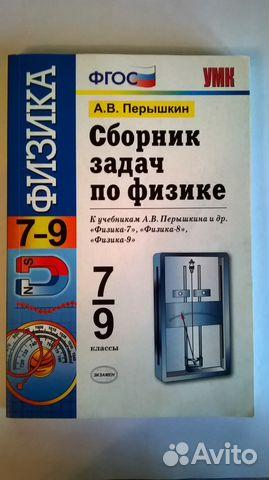 Сборник задач по физике 7-9 класс перышкин КУПИТЬ В ЧЕЛЯБИНСКЕ