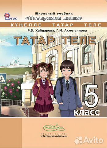Приложение к учебнику татарского языка 3 класс хайдарова