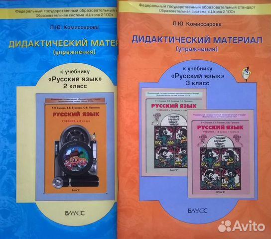 Учебнику класс по русский гдз к 2 дидактический класс комиссарова 2 язык языку материал русскому