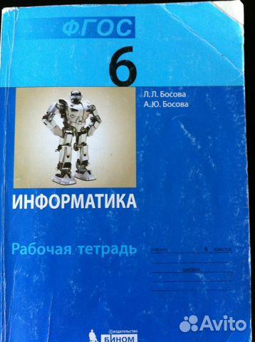Решебник ГДЗ по Информатике 8 класс Босова рабочая тетрадь ответы