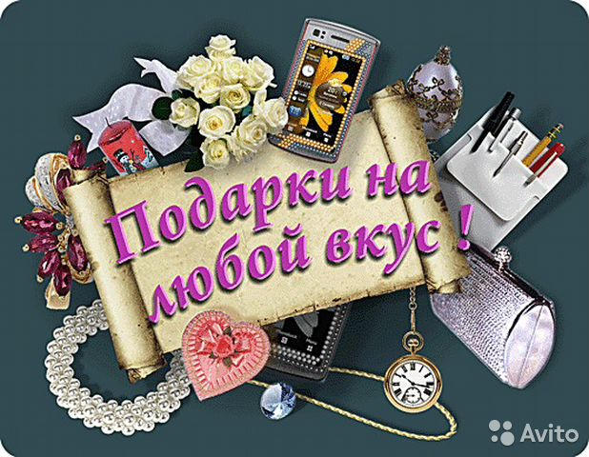 Сувениры и подарки.дать объявление подать бесплатно объявление ленинсккузнецкий