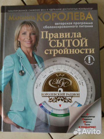 Диета Маргариты Королевой Описания диеты, меню для