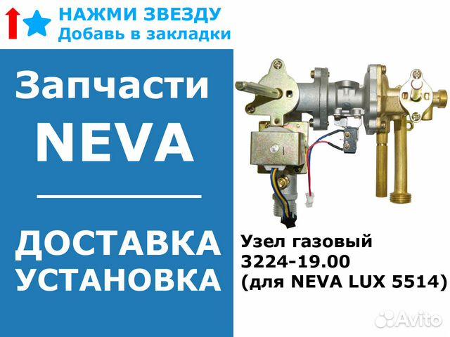 Neva lux 5514 замена теплообменника Пластины теплообменника Анвитэк A6L Озёрск