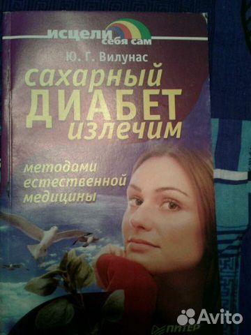 Сахарный диабет излечим купить в Санкт-Петербурге на Avito ...