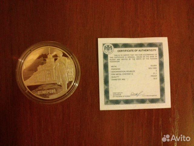 391fe1b6e251 Монета 3 рубля