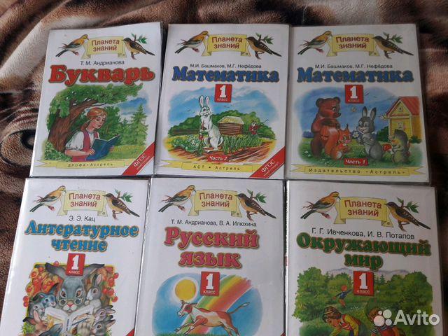 Учебники для 1 класса (планета знаний) купить в республике.