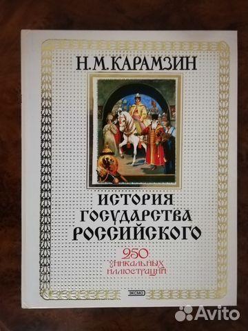 Карамзин Н.М. История государства Российского 89202077333 купить 1