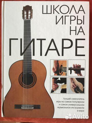 Лучший самоучитель на гитаре 256 стр 89028273536 купить 1