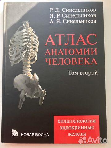 Синельников 1 том скачать анатомия.