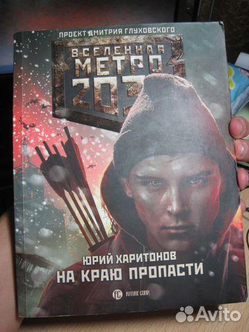НА КРАЮ ПРОПАСТИ МЕТРО 2033 СКАЧАТЬ БЕСПЛАТНО