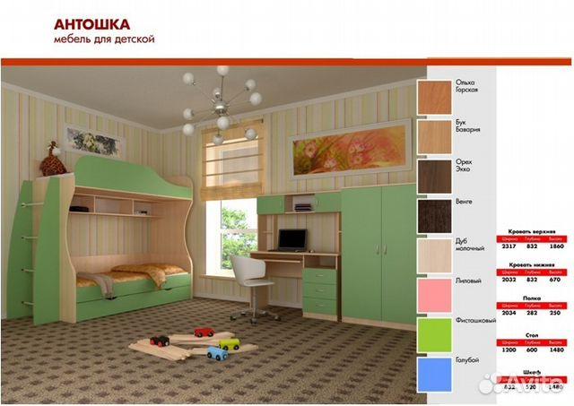 модульная детская мебель антошка купить в ростовской области на