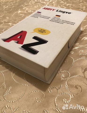 Немецко-русский/русско-немецкий словарь купить 3