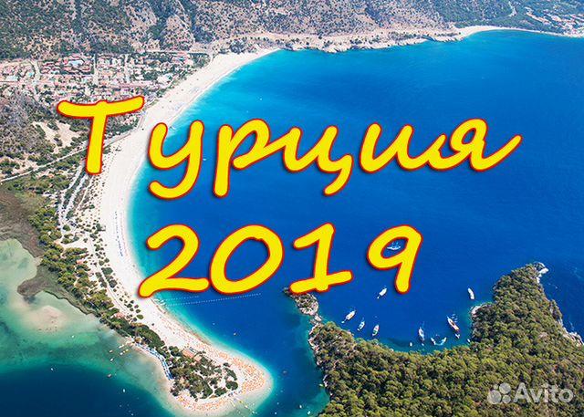 Туры на лето 2019 в 2019 году