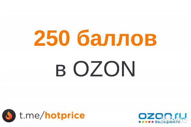 2d6c97c8d41c Баллы ozon - Хобби и отдых, Билеты и путешествия - Санкт-Петербург ...