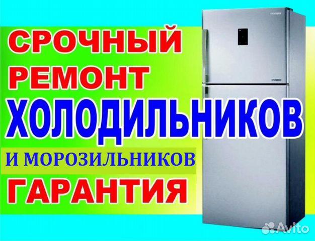Ремонт холодильников псков ремонт стиральных машин в самаре октябрьский район