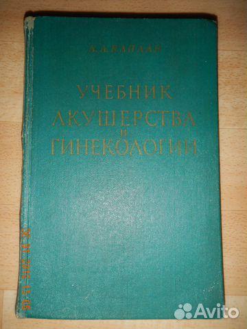 Учебник Акушерства и Гинекологии А.Л.Каплан 1960г | Festima.Ru ...