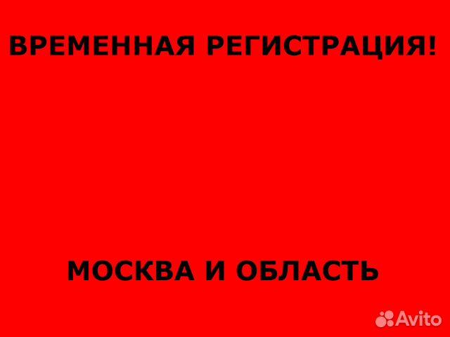 Временная регистрация на авито в москве сколько стоит патент на работу гражданину узбекистана