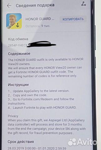 Код на скин honor guard