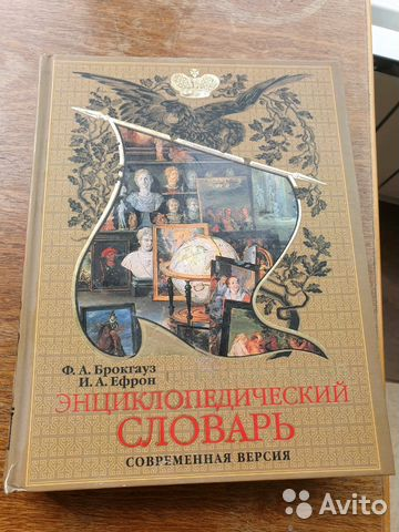 Иллюстрированный энциклопедический словарь Брокгау 89061976533 купить 1