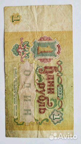 Банкноты 1991 года 89125951777 купить 2