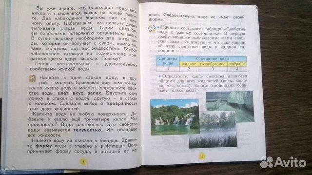 Окружающий мир 2 класс Дмитриева, Казаков 2части 89023583132 купить 6