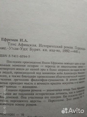 Таис Афинская  89138209897 купить 3