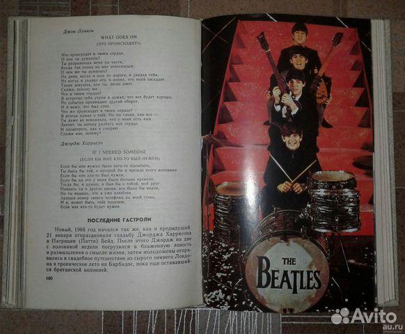 История ансамбля Битлз / The Beatles (Т.Воробьева)