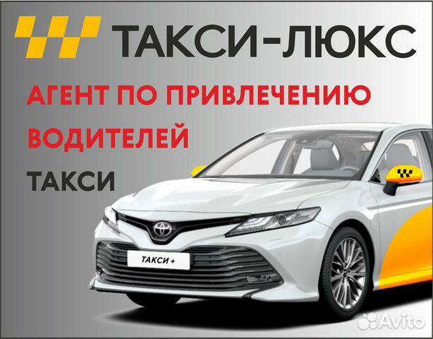 Гет такси вход для водителей