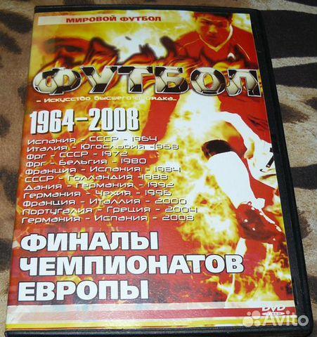 DVD-диски о футболе  купить 9