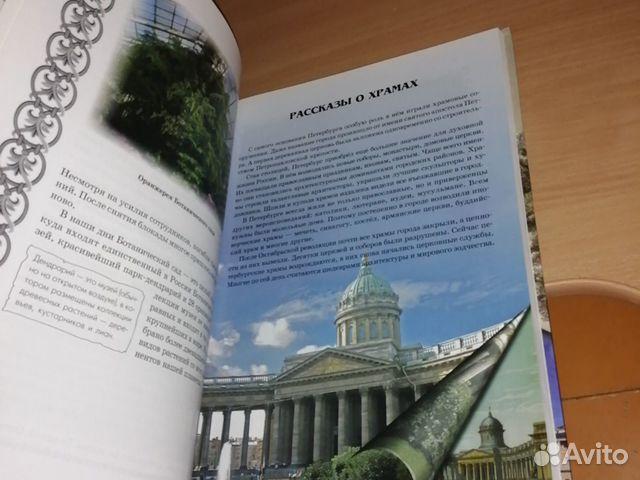 История Санкт-Петербурга, рассказы о городе 89874952218 купить 2